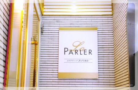ラ・パルレ店舗入り口写真