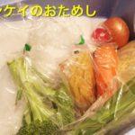 [ミールキットで簡単ダイエット]夕食ネットのヨシケイ ( 2 )実際に届いて食べた編